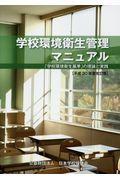 平成30年改訂版 学校環境衛生管理マニュアルの本