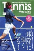 Tennis Magazine (テニスマガジン) 2018年 10月号の本