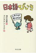 日本語びいきの本