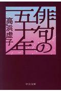 俳句のゴジュウネンの本