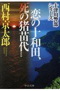 新装版 恋の十和田、死の猪苗代の本