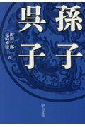 孫子・呉子の本
