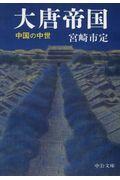 大唐帝国の本