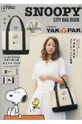SNOOPY CITY BAG BOOK produced by YAKPAKの本
