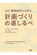 UX・情報設計から学ぶ計画づくりの道しるべの本