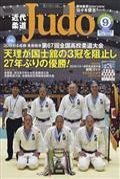近代柔道 (Judo) 2018年 09月号の本