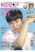 韓国TVドラマガイド vol.078の本