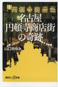 名古屋円頓寺商店街の奇跡の本