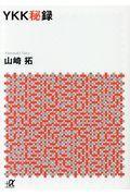 YKK秘録の本