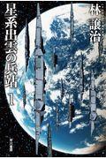 星系出雲の兵站 1の本