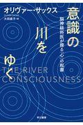 意識の川をゆくの本