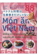 ベトナム料理は生春巻きだけじゃないの本
