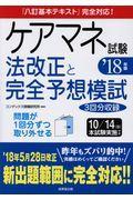 ケアマネ試験法改正と完全予想模試 '18年版の本