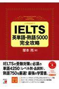 IELTS英単語・熟語5000完全攻略の本