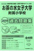 お茶の水女子大学附属小学校過去問題集 2019年度版の本