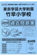 東京学芸大学附属竹早小学校過去問題集 2019年度版の本