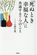 「死ぬとき幸福な人」に共通する7つのことの本