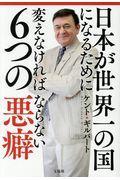 日本が世界一の国になるために変えなければならない6つの悪癖の本