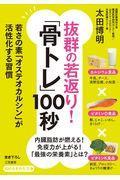 抜群の若返り!「骨トレ」100秒の本