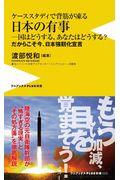 ケーススタディで背筋が凍る日本の有事の本