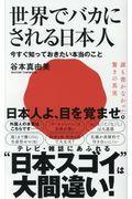 世界でバカにされる日本人の本
