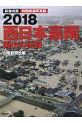 2018西日本豪雨 岡山の記録の本
