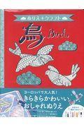 ぬりえ+クラフト 鳥の本