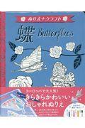 ぬりえ+クラフト 蝶の本