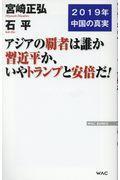 アジアの覇者は誰か習近平か、いやトランプと安倍だ!の本