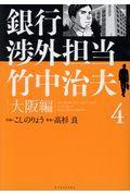 銀行渉外担当竹中治夫大阪編 4の本