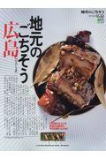地元のごちそう広島の本