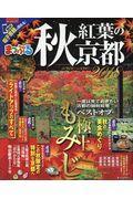 秋紅葉の京都 2018の本