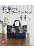 和布で作るパッチワークのバッグの本