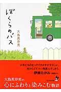 ぼくらのバスの本