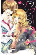 ラブゾンビ!?2〜the Kiss〜 1の本