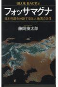 フォッサマグナの本