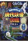 日本のおかしな現代妖怪図鑑の本