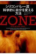 ZONEの本
