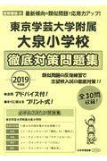 東京学芸大学附属大泉小学校徹底対策問題集 2019年度版の本