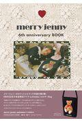 merry jenny 6th anniversary BOOKの本