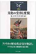 文化の受容と変貌の本