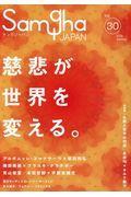 サンガジャパン Vol.30の本