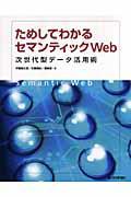 ためしてわかるセマンティックWebの本