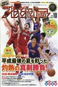 月刊 バスケットボール 2018年 10月号の本