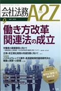 会社法務 A2Z (エートゥージー) 2018年 09月号の本