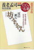 養老孟司特別授業『坊っちゃん』の本