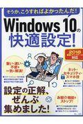 Windows10の快適設定!の本