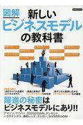図解新しいビジネスモデルの教科書の本