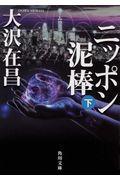 ニッポン泥棒 下の本