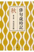 第五版 俳句歳時記 秋 秋の本